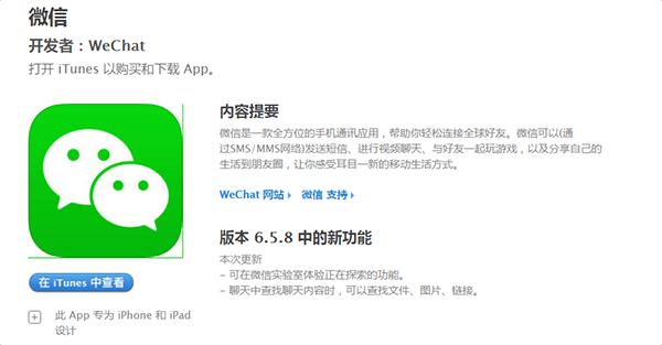 苹果打赏分成战火升级 或影响国内社交应用生态的照片 - 5