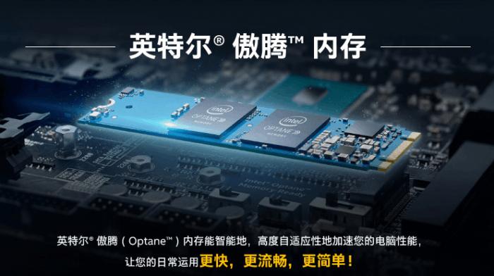 Intel傲腾闪存加速盘国内首发开卖:16GB/379元的照片 - 1