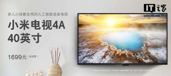 1699元 小米电视4A 40英寸版发布:窄边框高颜值