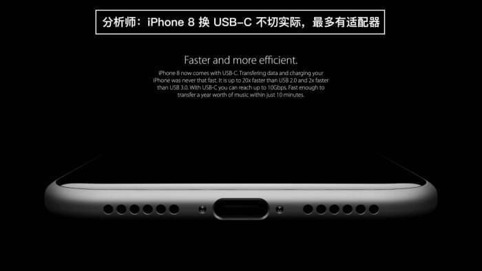 分析师:iPhone 8换USB-C不切实际,最多有适配器的照片 - 1