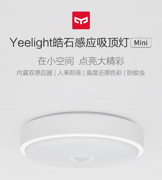 小米生态链Yeelight皓石感应吸顶灯mini发布