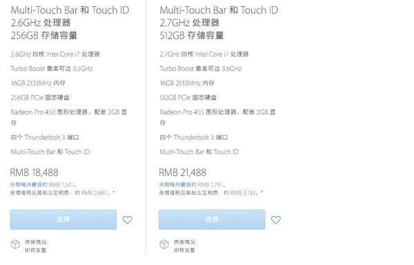 新MacBook Pro剁手指南:港行也救不了这回的售价的照片 - 3