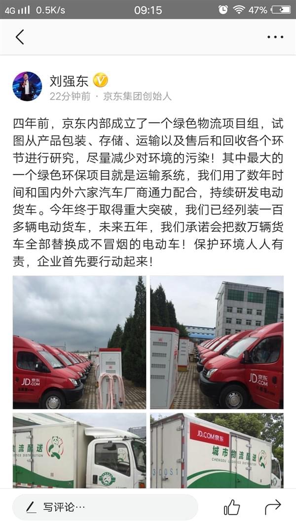 刘强东:5年内全换成自己研发的电动货车的照片 - 5