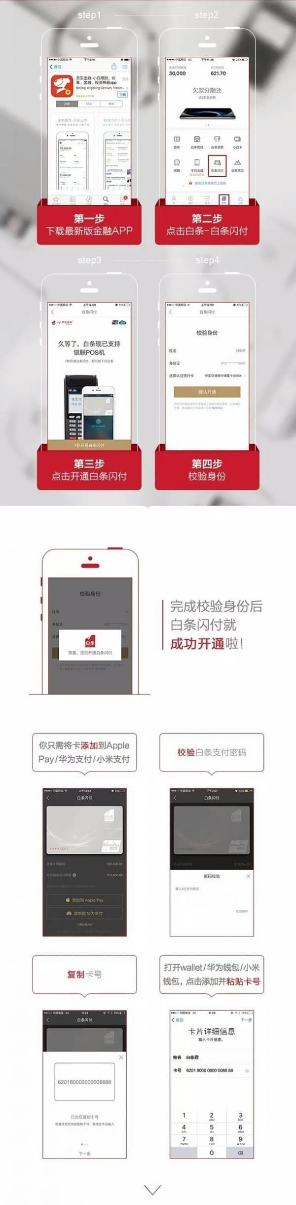 京东白条闪付上线:支持小米、华为支付及Apple Pay的照片 - 2