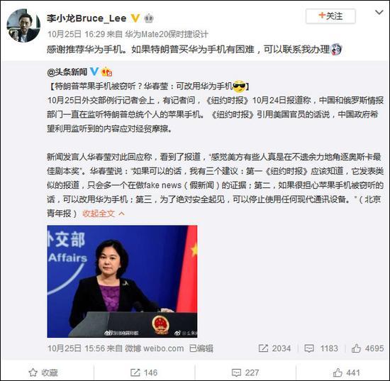 外交部微博_微博截图 10月26日,针对外交部新闻发言人华春莹\