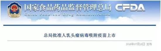 中国首次批准防宫颈癌的HPV疫苗上市:打了它就万无一失了?的照片 - 2