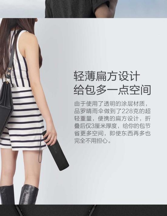 小米品罗晴雨伞发布:无按钮设计/高强度防晒、69元的照片 - 5