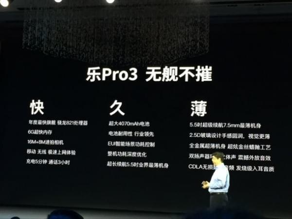 售价1799元起:骁龙821旗舰 乐视超级手机乐Pro 3亮相的照片 - 3