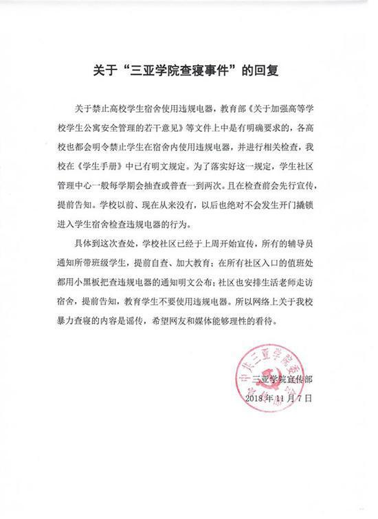 """11月7日,三亚学院宣传部称""""暴力查寝""""系谣传。 微博@三亚学院校团委 图"""