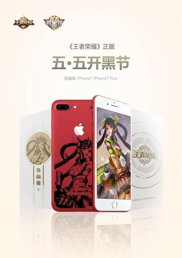 官方出品:《王者荣耀》iPhone 7定制机来了的照片 - 6