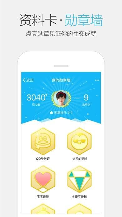 iOS版QQ 6.6.5正式发布:一次添加100个通讯录好友的照片 - 5