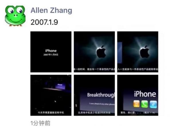 iPhone十周年上小程序 张小龙要像乔布斯一样改变世界的照片 - 2
