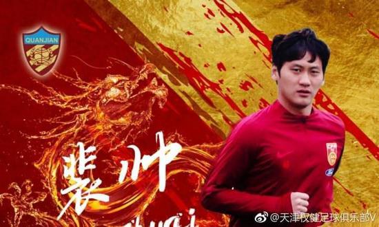 天津权健官方宣布裴帅加盟 全能型悍将披6号战袍