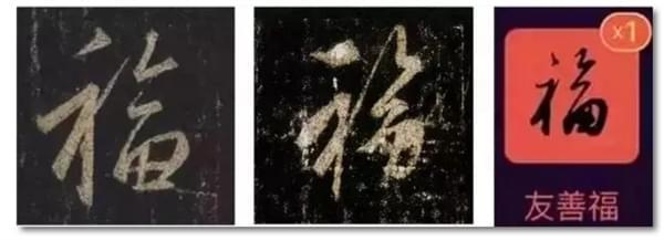 """价值2亿的支付宝""""五福""""字样都出自谁手?的照片 - 5"""