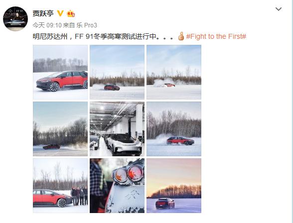 賈躍亭曬FF91雪地測試這次車身涂裝換成了紅色