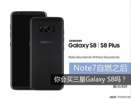 Note7事件之后 你会买三星Galaxy S8吗?