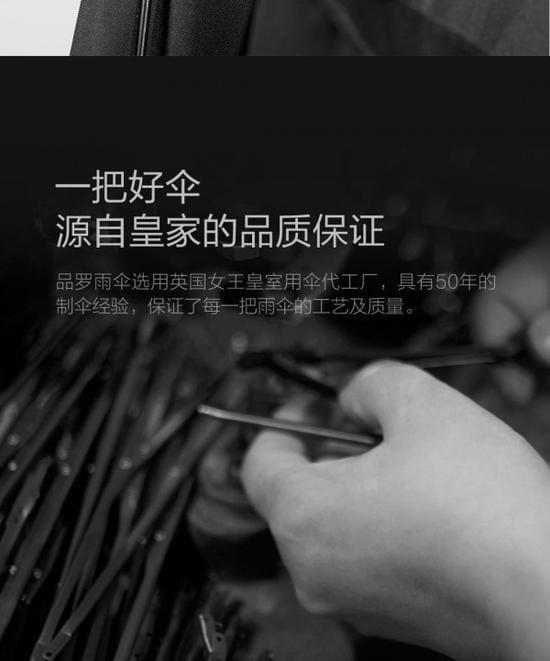 小米品罗晴雨伞发布:无按钮设计/高强度防晒、69元的照片 - 9