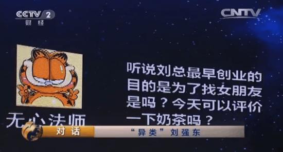 奶茶MM和京东谁更重要?刘强东机智回答的照片