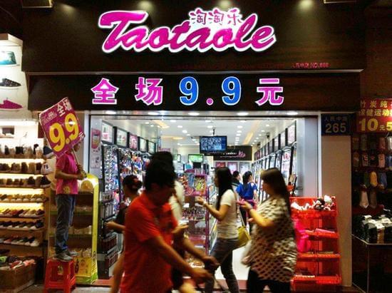 电商唱衰线下购物的今天 十元店为何风潮再起的照片 - 2