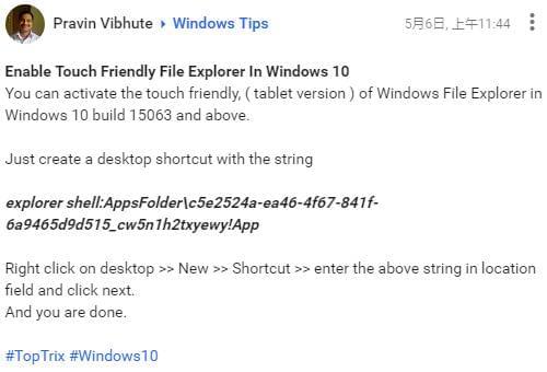 新建快捷方式:唤出Windows 10上的UWP版资源管理器的照片 - 2
