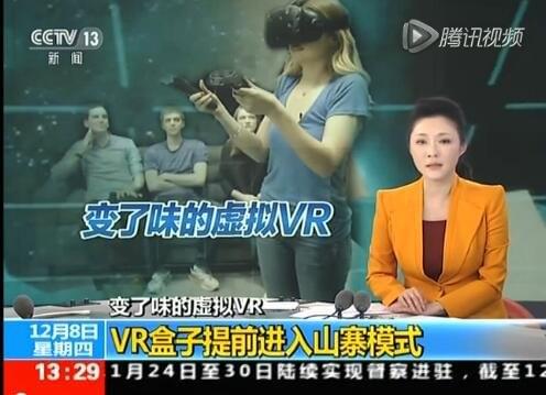 央视批VR变味 VR盒子提前进入山寨模式的照片 - 1