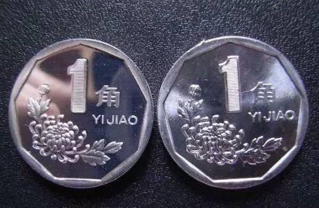 菊花图案1角硬币今起退市:银行只收不出的照片