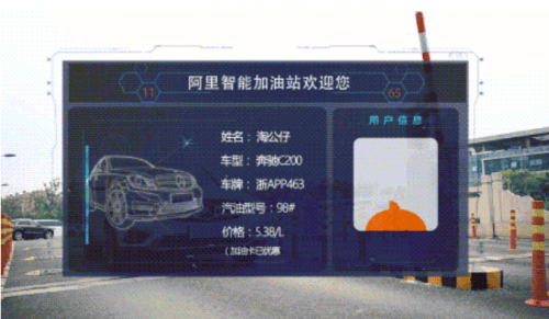 馬云的無人加油站即將開啟造車賣車加油阿里要通吃