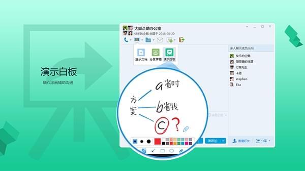 腾讯QQ 8.8 正式版发布的照片 - 4
