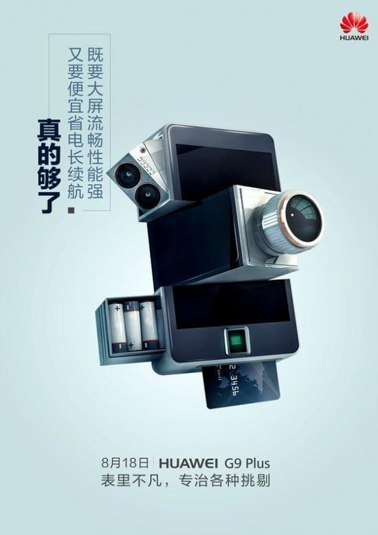 华为G9 Plus将发布 大屏双摄长续航强性能一次全满足的照片 - 1