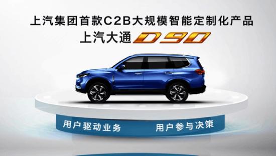 上汽大通CIO吴钢:汽车C2B模式下与用户直联的6大触点