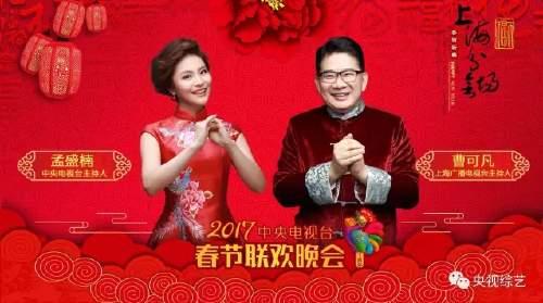 2017年央视春晚主持人阵容公布的照片 - 5