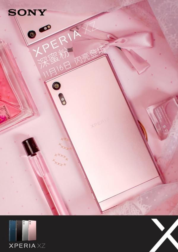 索尼发布Xperia XZ深蜜粉:五轴防抖黑科技的照片 - 2