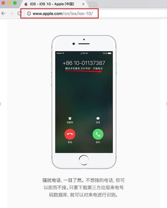 """开始推送!iOS 10""""骚扰拦截""""终于来啦"""