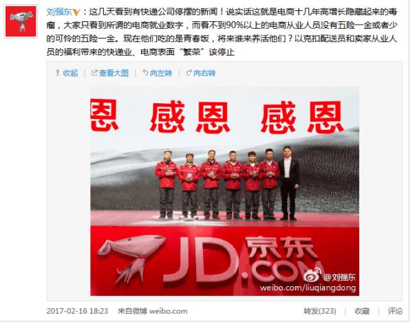 刘强东微博谈快递站点停摆 称是电商高增长下隐藏的毒瘤的照片