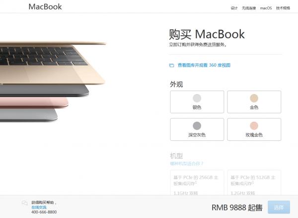 苹果12英寸MacBook国行涨价:配置不变的照片