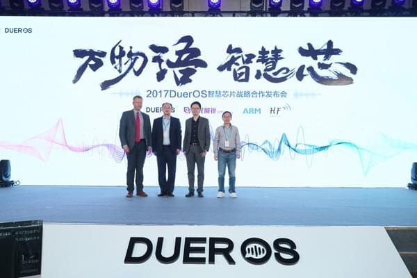 百度发布DuerOS智慧芯片的照片
