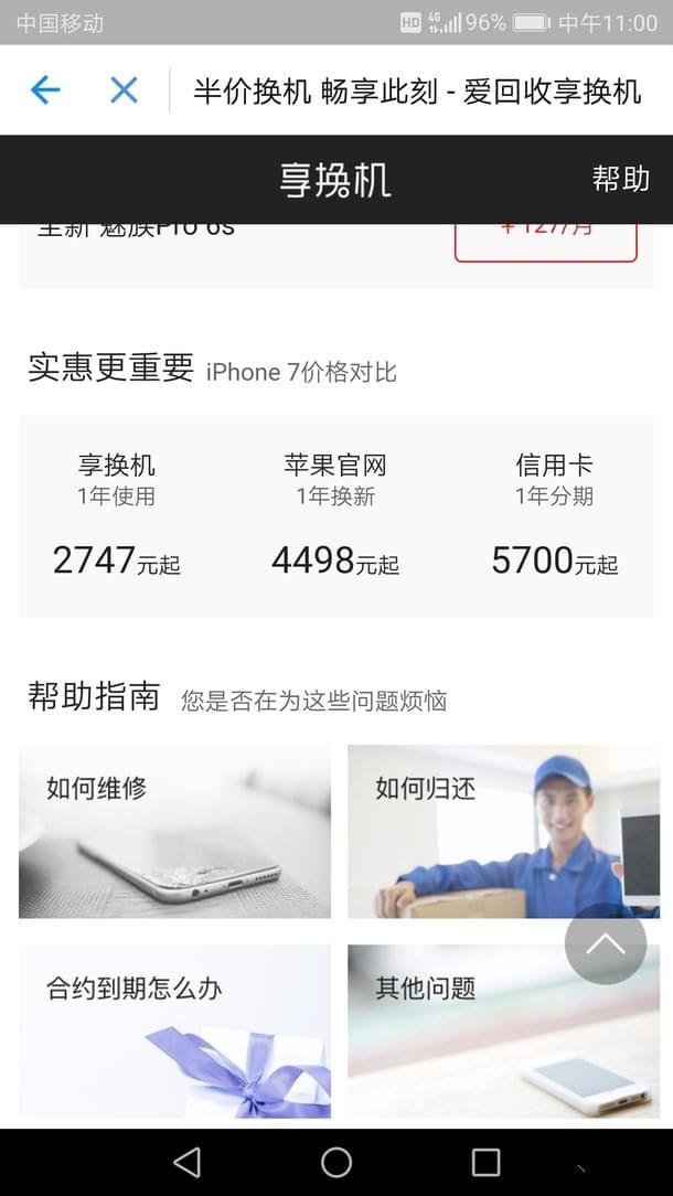 每天3块8 就能用上iPhone 支付宝租手机正式上线的照片 - 7