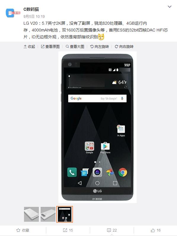 LG V20规格曝光:5.7吋2K屏+骁龙820+4G内存+双1600万像素的照片