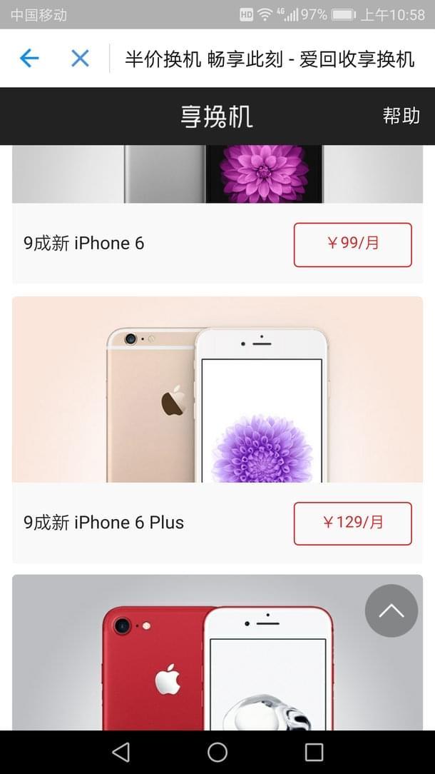 每天3块8 就能用上iPhone 支付宝租手机正式上线的照片 - 3