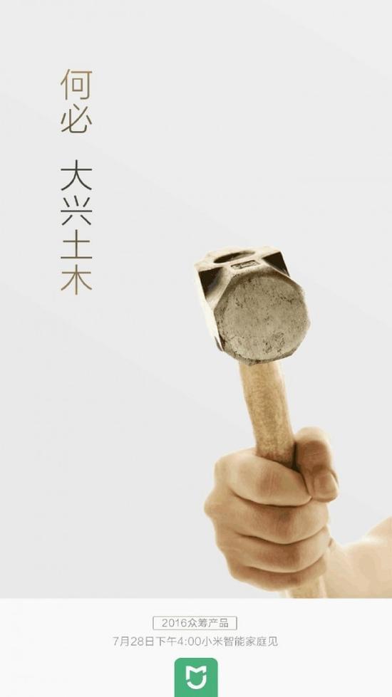 小米又一款新品:一把锤子?的照片 - 2
