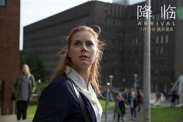 烧脑神作科幻片《降临》(Arrival)中文海报发布的照片 - 2