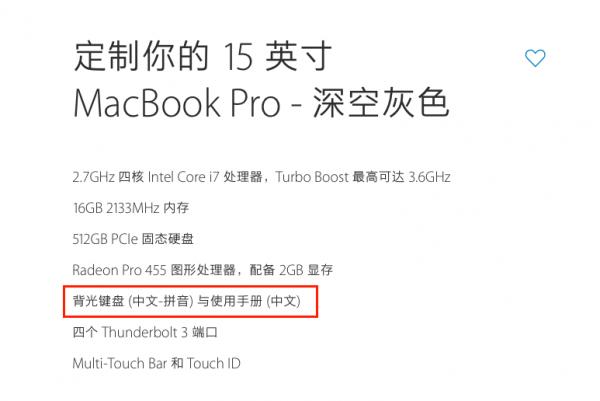 苹果为新款MacBook Pro修改简体中文键盘样式的照片 - 4