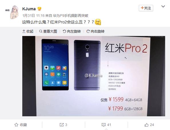 红米Pro 2谍照曝光:取消双镜头设计 1599元起售的照片