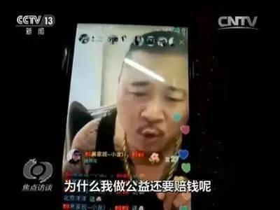 """央视:新规连发 """"网红""""的这些表演禁止再做的照片 - 3"""