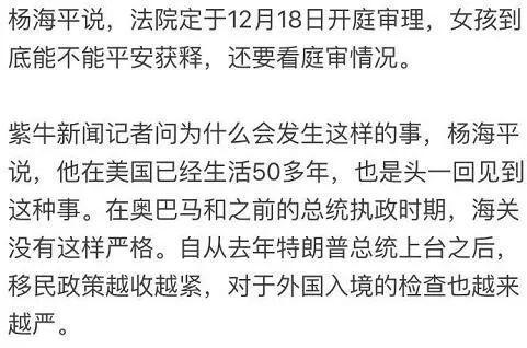 中国女孩赴美夏令营被拘进展 12月18日开庭审理