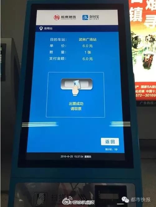 杭州可以用支付宝买地铁票 附图文教程的照片 - 6