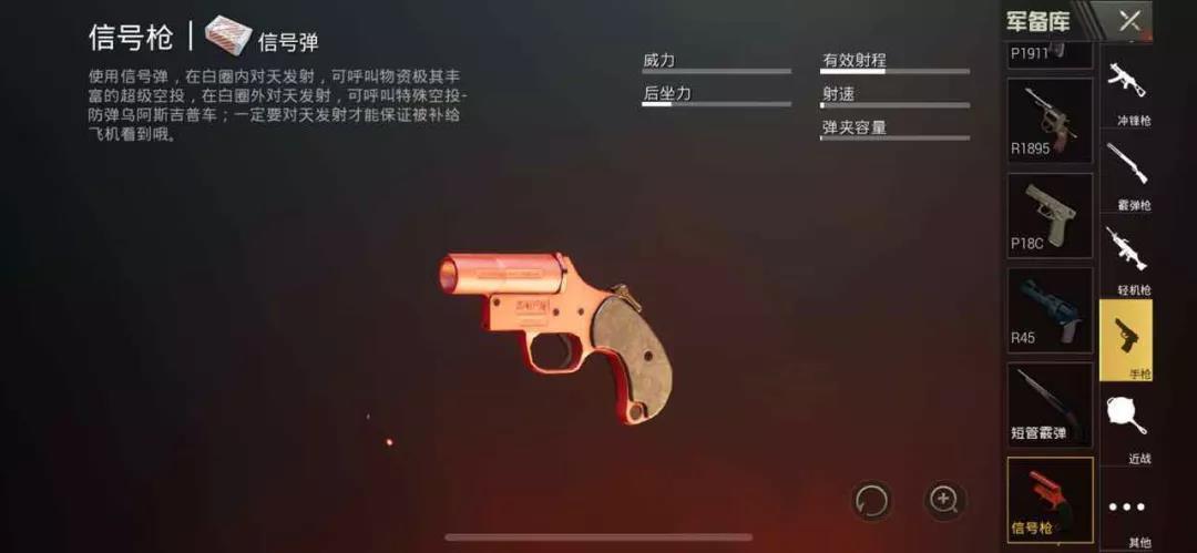 《绝地求生》官方爆料:信号枪可召唤超级空投