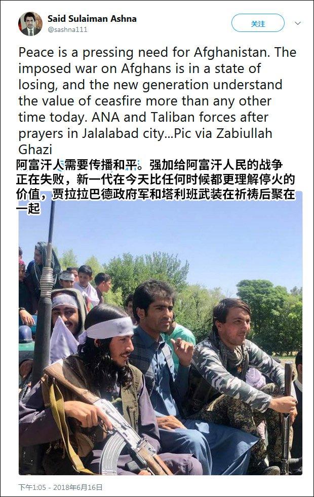 政府军和塔利班战士在停战期间聚在一起庆祝节日 图源:社交媒体