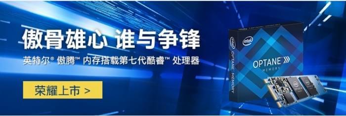 Intel傲腾闪存加速盘国内首发开卖:16GB/379元的照片 - 2