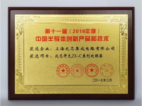 深度揭秘:中国自己的X86处理器技术源自何方的照片 - 23